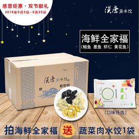 汉唐海鲜水饺中秋全家福虾仁墨鱼黄花鱼鲅鱼饺子手工速食鱼水