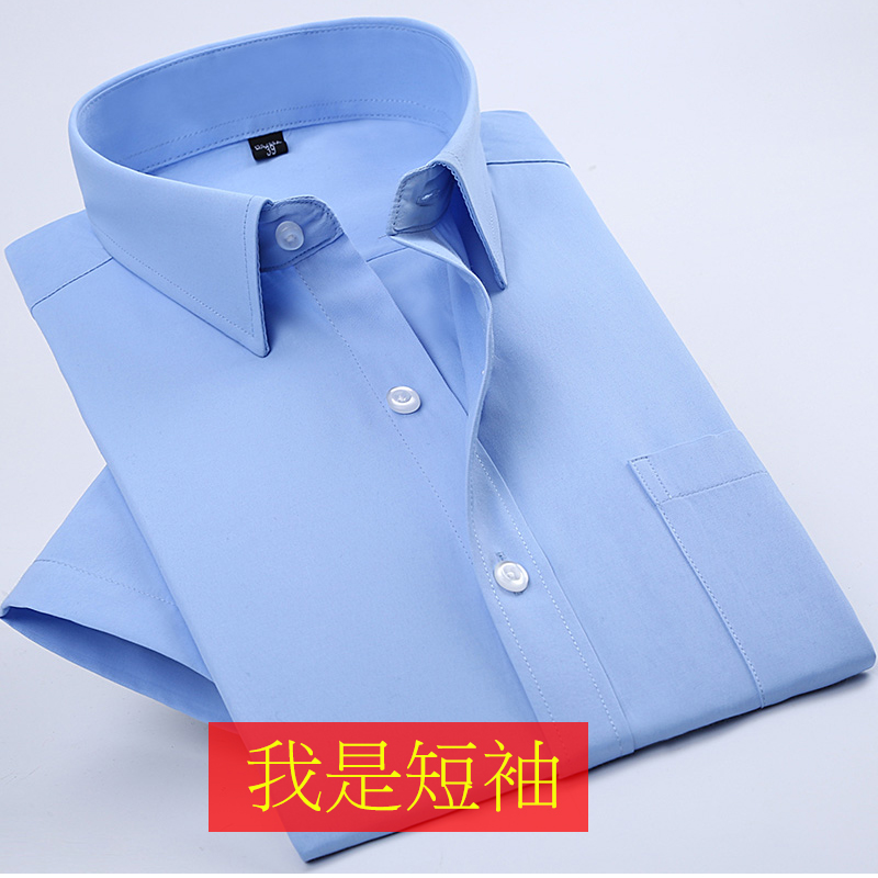 夏季薄款白衬衫男短袖青年商务职业工装蓝色衬衣男半袖寸衫工作服