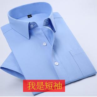 夏季薄款 青年商务职业工装 寸衫 男短袖 蓝色衬衣男半袖 工作服 白衬衫