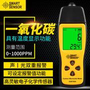 希玛AS8700A一氧化碳气体检测仪便携式煤气浓度检测报警器家用CO