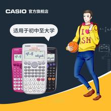 Casio/卡西欧旗舰店FX-82ES PLUS A函数科学计算器初高中大学考试学生用