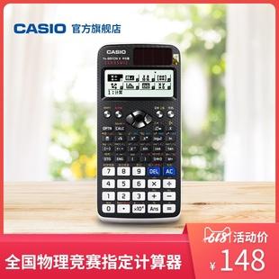 Casio 991CN 卡西欧FX X中文版函数科学计算器大学生考研物理化学竞赛学生计算器