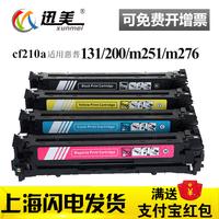 CF210A硒鼓 适用hp131a惠普hp200 M251n M276nw墨盒Color LaserJet Pro HPM251彩色打印机一体机墨粉碳粉晒鼓