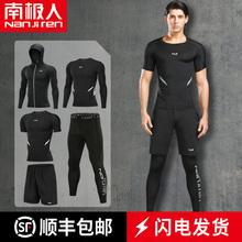 南极人健身服男套装 3件套速干紧身衣训练服晨跑步运动健身房春夏