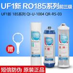 正品沁园净水器滤芯 UF1新QG-U-1004前三级RU/RO185DT/i通用套装