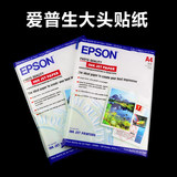 Epson A3 A4 A5 A6 150g Adhesive photo paper Big head sticker Self-adhesive inkjet photo paper