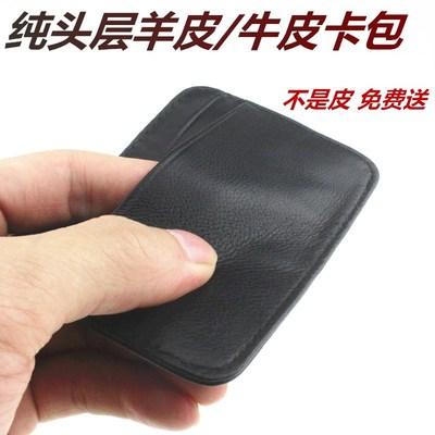 真皮超薄卡包男小卡包银行卡信用卡包女迷你多卡位卡包公交卡套夹