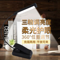 Book light USB charging eye protection desk college students can be clip-on with clips primary school children reading learning