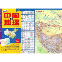 【共2张】2018新版中国地图世界地图书房教室办公室挂图地理贴图丰富地理知识山脉起伏资源植被覆盖文明景观地震带分布