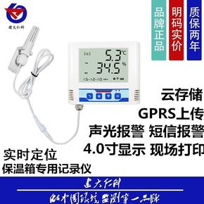 建大仁科 溫濕度記錄儀保溫冷藏箱 冷鏈運輸 現場打印記錄儀報警