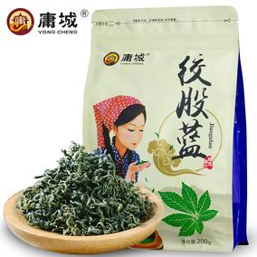 野生绞股蓝茶200g正品包邮买2发3超过500g庸城特级嫩叶甘味七叶参