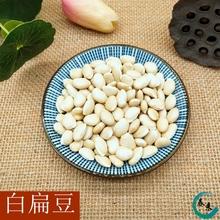 白扁豆药用 祛湿 500克 包邮 2斤 9元 中药材 特级 白扁豆 农家