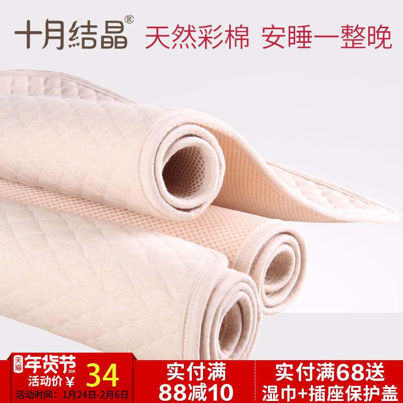 十月结晶彩棉婴儿隔尿垫可洗 加大防水透气宝宝隔尿床垫垫儿童3元优惠券
