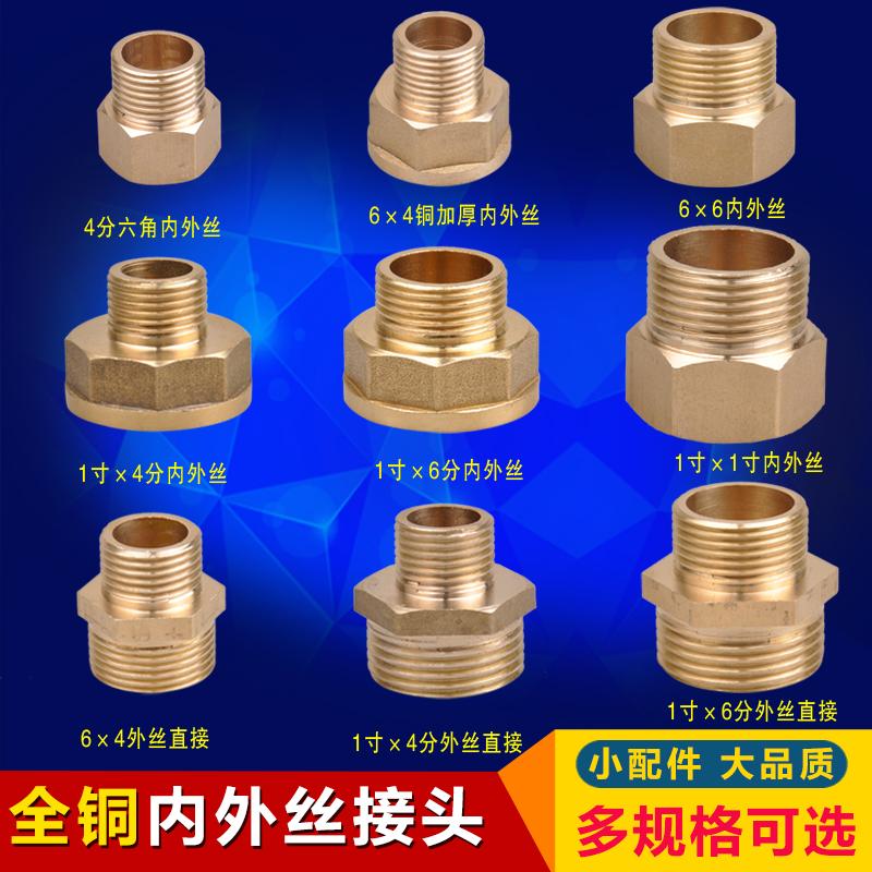 全铜加厚对丝内外丝接头内外牙变径接头 1寸转6分4分异径直接配件