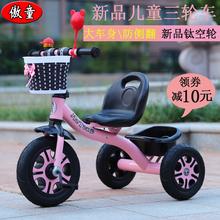 傲童儿童三轮车脚踏车钛空轮2-3-6岁宝宝玩具手推自行车大号童车