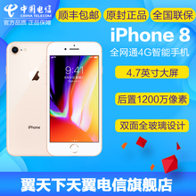 现货送壳膜】Apple/苹果 iPhone 8全网通智能4G手机苹果8国行正品