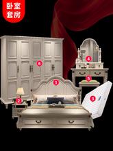 卧室家具组合套装婚房成套家具全套床衣柜主卧实木六件套结婚全屋