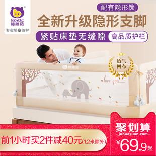 棒棒猪婴儿童床护栏杆宝宝防摔掉床边挡板通用1.51.8-2米大床围栏