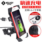 Motorcycle mobile phone navigation bracket electric scooter mobile phone bracket takeaway special bracket rechargeable