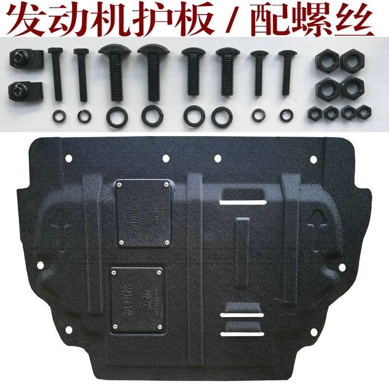 吉利新帝豪EC7/EC8/GL/GS新遠景X1/SUV博瑞GC發動機下護板T型螺絲