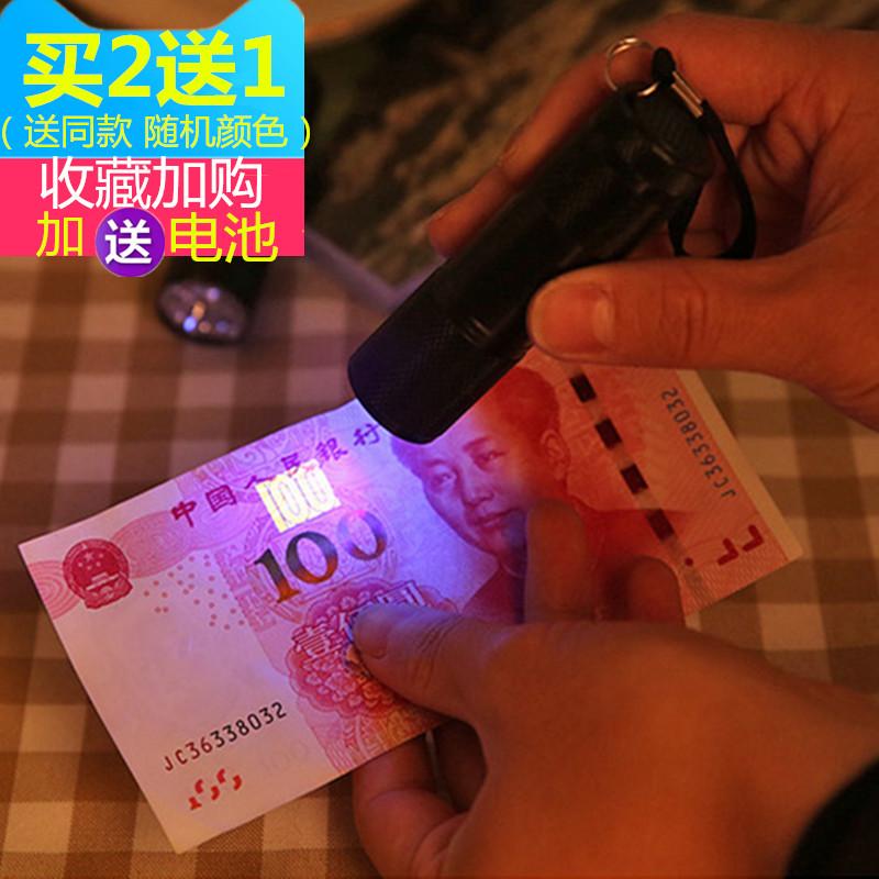 紫外线验钞灯手电筒查验票据检测荧光剂检测灯笔防伪灯紫光照钱灯