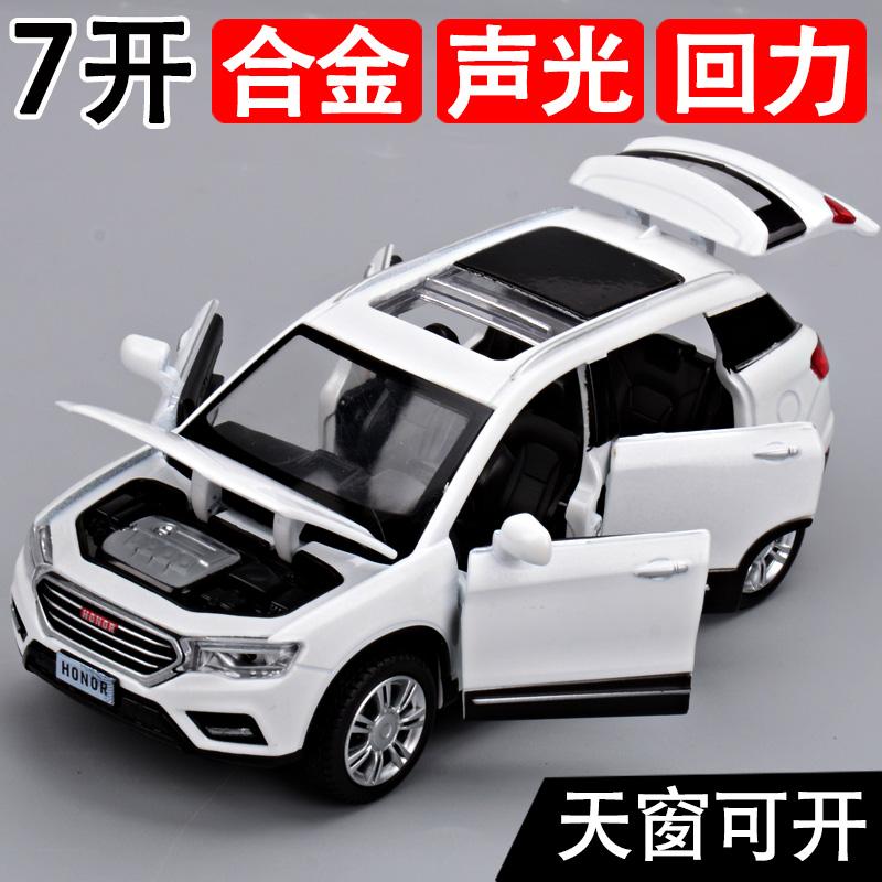 车模型路虎极光