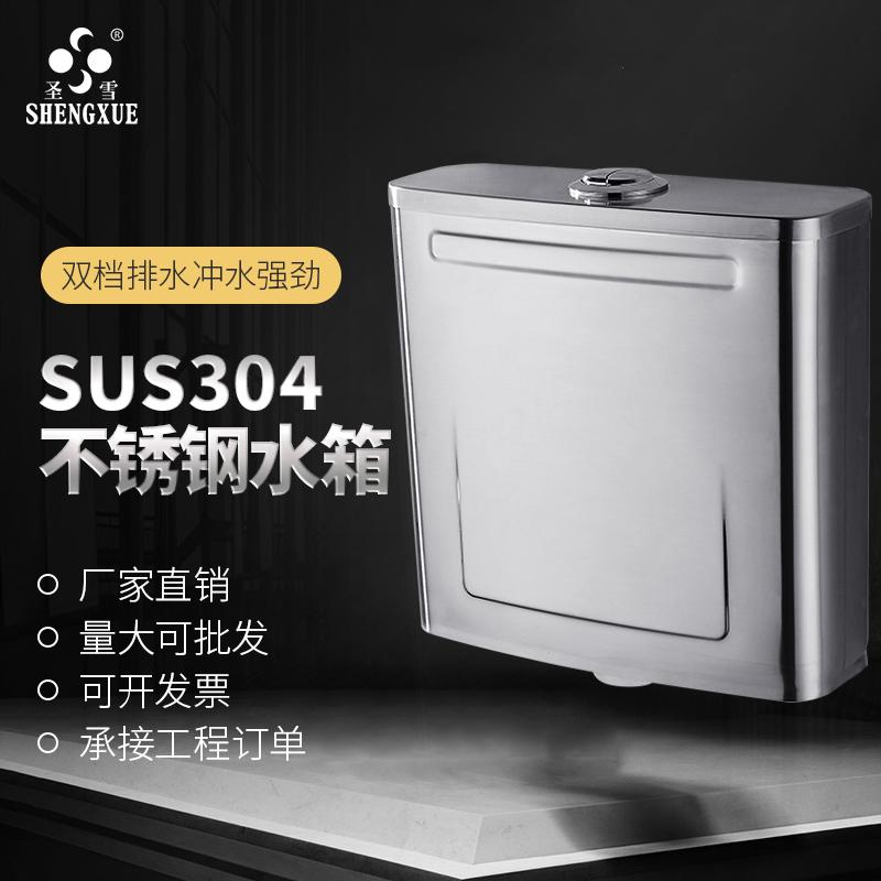 圣雪304不锈钢蹲便器水箱 厕所蹲坑冲水箱节能双按式马桶水箱挂墙