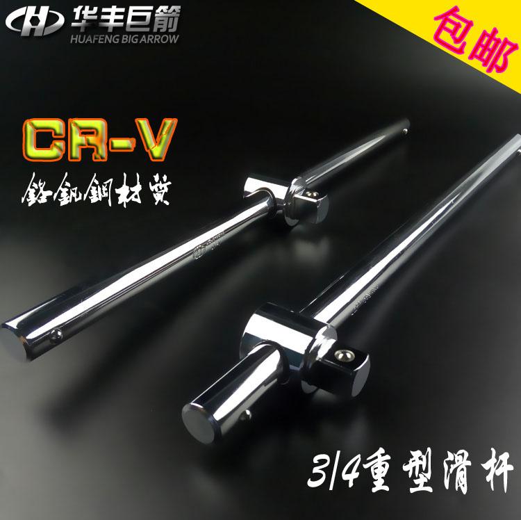 3/4寸重型套筒滑杆 华丰巨箭扳手 套筒滑行杆工具套筒T字扳手