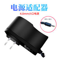 4.0mm small port power charger Call bell power transformer Hangpu pager adapter