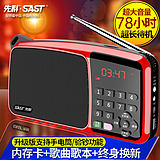 SAST/SAST 201 radio old elderly mini audio charging card speakers portable player