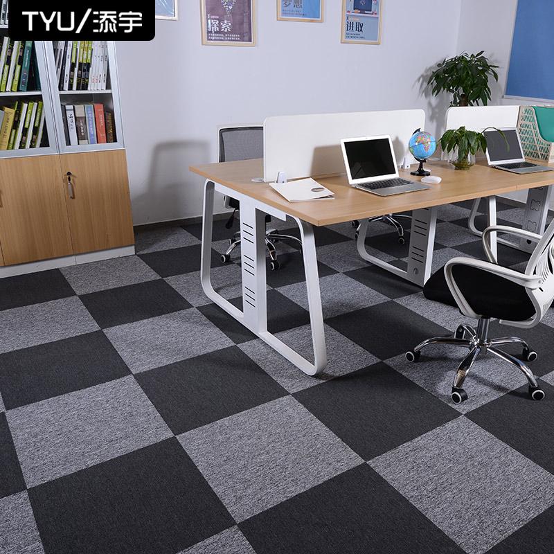 添宇办公室拼接方块毯