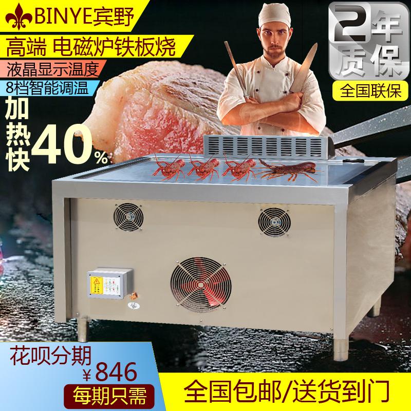 铁板烧电磁加热1.5米大型 日式扒炉 商用铁板牛扒鱿鱼机