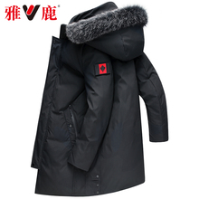 Yalu anti-season down jacket men's trend in the long style of 2019 new thick fox collar business Jacket w