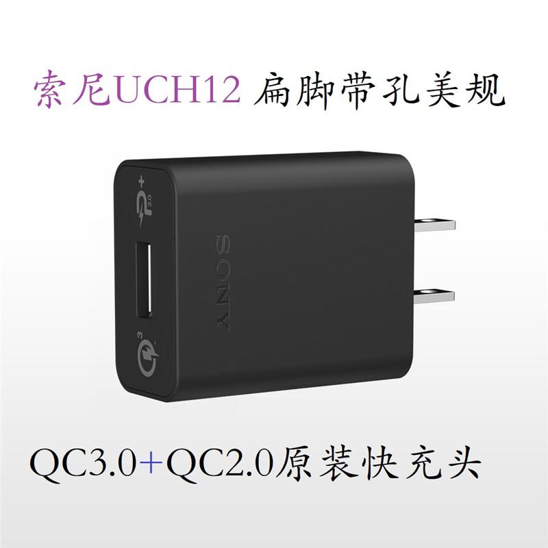索尼日版UCH12快充头 SONY快充充电器UCH12 QC3.0快速充电器QC2.0