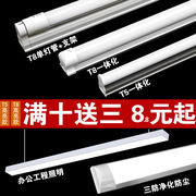 Led tube t5 integrated bracket lamp full set 1.2 m household T8 fluorescent lamp strip light with super bright tube