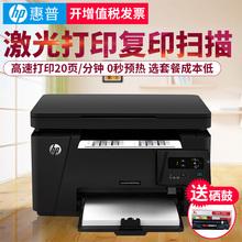 HP/惠普M126a多功能黑白激光打印機復印掃描一體機家用辦公三合一