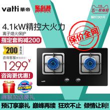 Vatti/华帝 i10034B嵌入式燃气灶节能煤气灶天然气台式液化气双灶