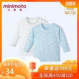 Xiaomi Mi minimoto baby spring and summer cotton open shoulder shirt men and women baby long-sleeved pajamas bottoming shirt