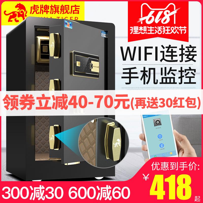 虎牌新品指纹保险柜 家用小型保险箱 智能WiFi监控防盗 45/60/70CM办公夹万迷你入墙保管箱家庭入墙床头柜