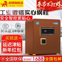 虎牌3C认证保险柜翼虎系列45CM 家用防盗智能保险箱办公小型新品