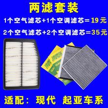 适配朗动瑞纳索八名图IX35悦动K2K3K5原厂升级空气空调滤芯清器格