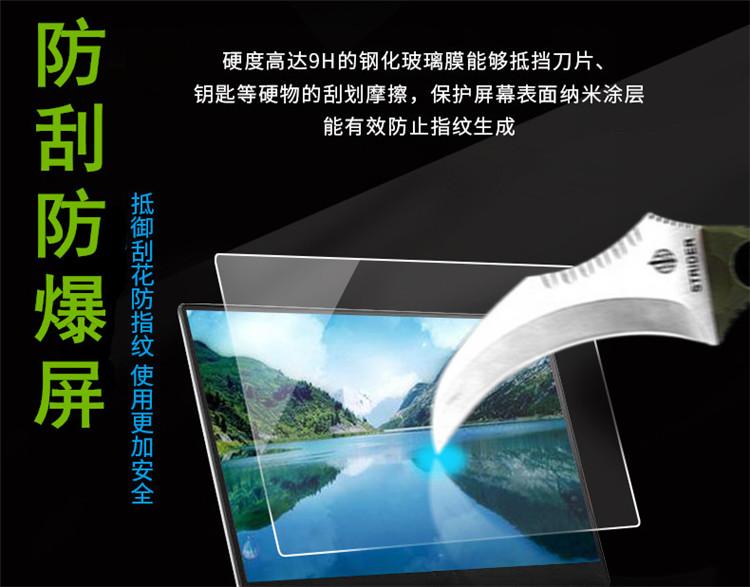 宏碁(acer)暗影骑士3 进阶版AN5 TPU键盘膜 15.6寸钢化膜屏幕贴膜