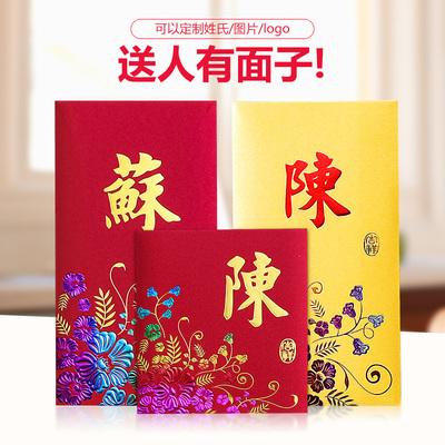 瑞意居 新年个性创意百家姓红包 姓氏红包利是封 定制广告红包