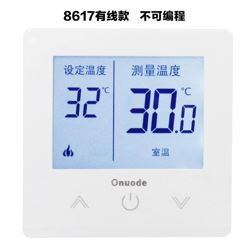 欧诺德Onuode壁挂炉温控器有线采暖温控器电池供电