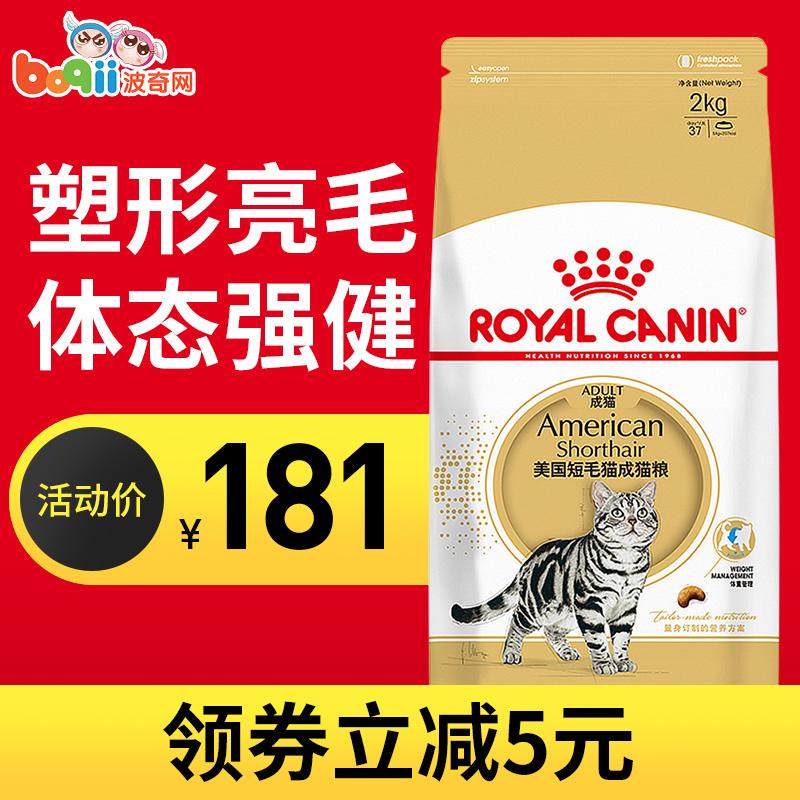 营养猫咪成猫粮25省包邮ASA31短成猫粮