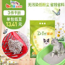 波奇网怡亲膨润土猫砂柠檬香型结团猫砂4kg聚团除臭猫砂23省包邮