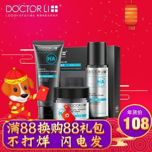 李医生玻尿酸男士护肤品套装洗面奶爽肤水控油补水保湿祛痘化妆品