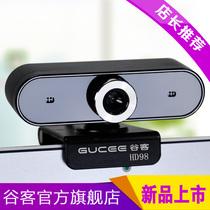 谷客HD98高清电脑摄像头带麦克风话筒台式机免驱笔记本一体机家用USB视频 网上学习英语外教 即插即用