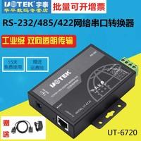 宇泰UT-6720串口通讯服务器485转以太网交换机232转以太网转换器