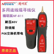精明鼠NF 811寻线仪网线测线仪电话线巡线器寻线器耐压60V防烧版